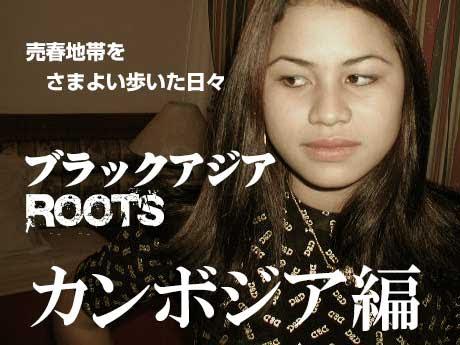 売春地帯をさまよい歩いた日々:カンボジア編