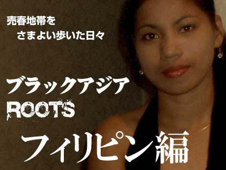 売春地帯をさまよい歩いた日々:フィリピン編