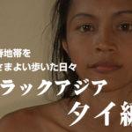 売春地帯をさまよい歩いた日々:タイ編