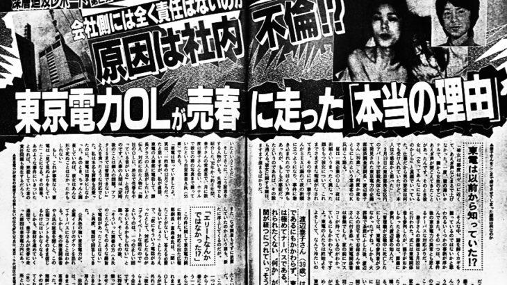 ◆東電エリートOLが夜は売春婦。あの女性の闇を当時の資料で振り返る