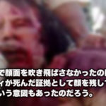 ◆カダフィ大佐、撃つなと懇願するものの頭部を撃たれて死亡