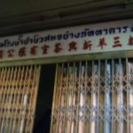 ◆冷気茶室。男の天国、女の地獄と呼ばれた、バンコクの魔窟