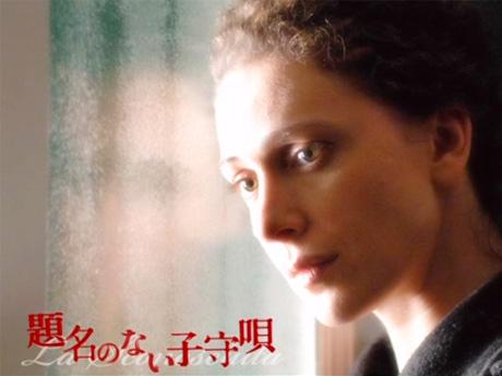 ◆映画『題名のない子守唄』の背景にあるアンダーグラウンド