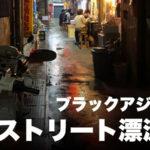ブラックアジア:ストリート漂流(日本のいわくありげの街を写真で見る)