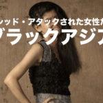【シリーズ】アシッド・アタックされた女性たち