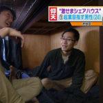 ◆あなたは脱法シェアハウスの部屋の狭さに耐えられるか?