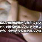 ◆女性のポルノ依存症が増えて出会い系や風俗に向かわせる