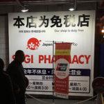 ◆中国人の「爆買い」に占拠された大阪・道頓堀を歩いてみた