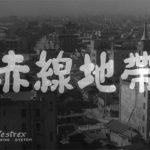 ◆映画『赤線地帯』に見る、1950年代の日本の裏社会の出来事