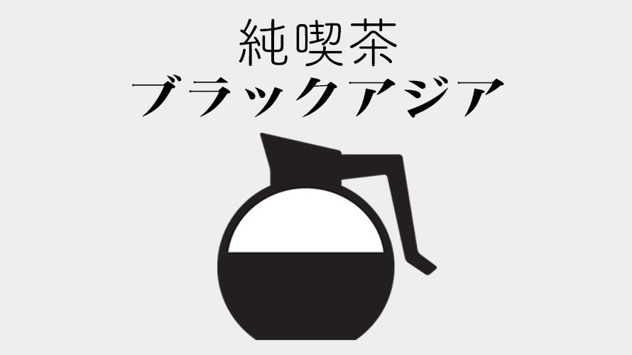 ◆純喫茶ブラックアジア(周知・雑談・その他のコーナー)