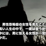 ◆世の中には「男」に怯える女性が存在するのは間違いない