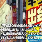 ◆出会い系サイトで知事を辞職した米山隆一が知らなかったこと