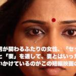 ◆インド人の女性を扱ったある短編映画『私は娼婦なの?』
