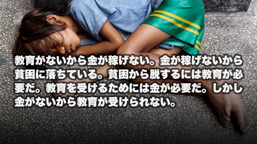 ◆教育が重要であることくらい知っているが手が届かない現実