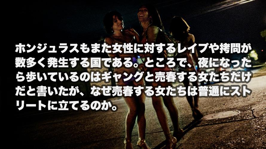 ◆日本人よ。これが世界最悪の暴力都市の凄惨な光景と現状だ