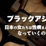 ブラックアジア:日本の女たちは性病まみれになっていくのか?
