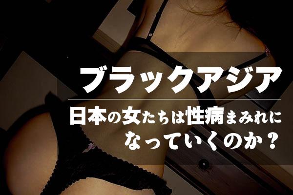 日本の女たちは性病まみれになっていくのか?