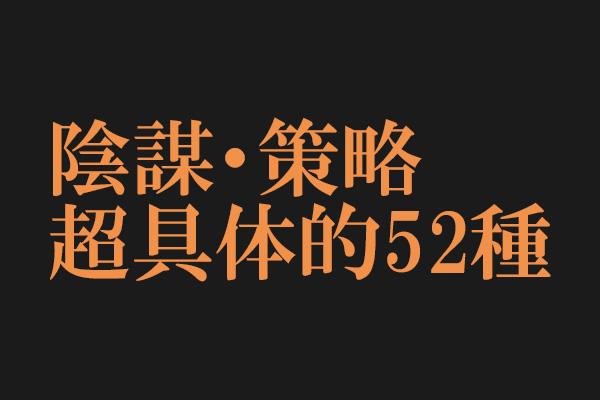 ◆「騙しの基礎」を知りたいだろうか?(2)陰謀・策略の超具体的52種