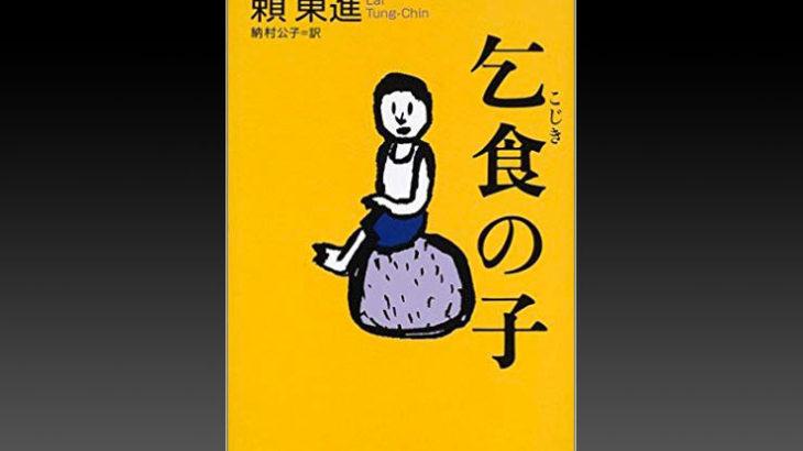 ◆乞食の子。「乞食の子」として生まれるとはどういうことか