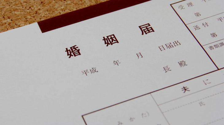 多くのメディアが夫婦同姓を攻撃するようになっているが日本人はどうする?