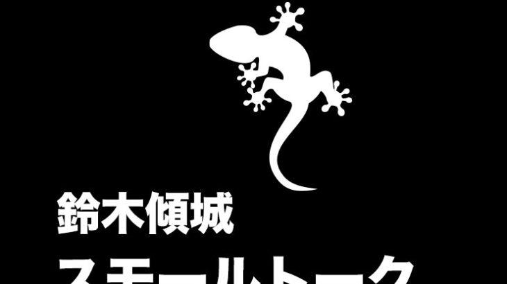 ◆【鈴木傾城スモールトーク(1)】年齢と言えば、いろいろ思うこともある
