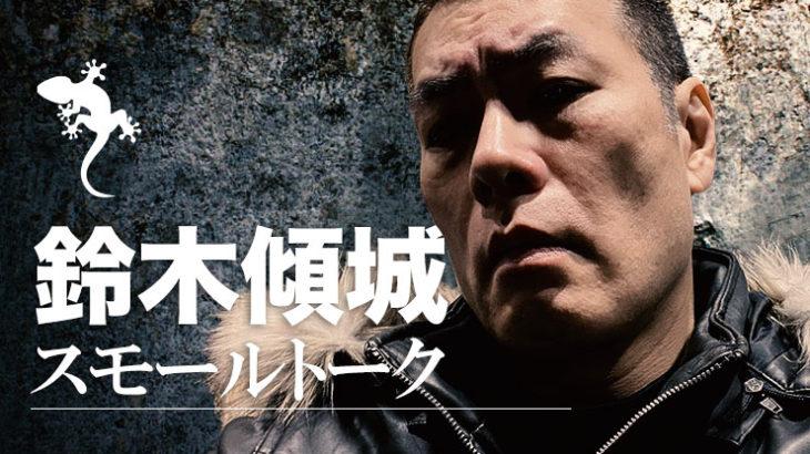 ◆鈴木傾城スモールトーク(2)私の心が壊れかけていた25歳頃の個人的な話