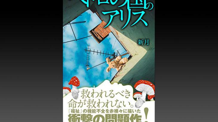 ◆『ヘドロの国のアリス』新月さんがブラックアジアに寄せてくれていた手記