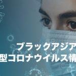 ブラックアジア的「新型コロナウイルス」情報(コメントにて情報共有)