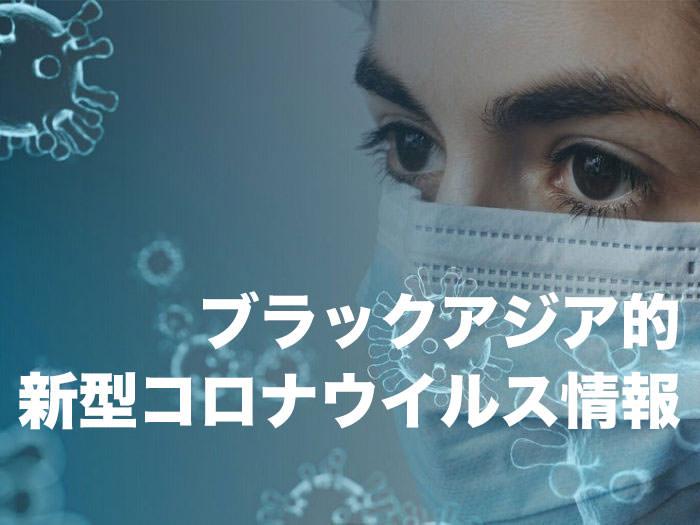 ブラックアジア的新型コロナウイルス情報