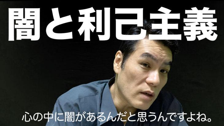 ◆鈴木傾城スモールトーク 動画コンテンツ No.002「闇と利己主義」