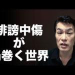 ◆鈴木傾城スモールトーク(6)誹謗中傷が渦巻く世界。それは絶対になくせない