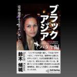 『ブラックアジア パタヤ編:売春地帯をさまよい歩いた日々』電子書籍化