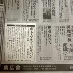 ボトム・オブ・ジャパン(日本のどん底)。日本の絶望は深く広がっている