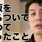 ◆大阪をうろついて改めて思ったこと。インバウンドも消えて景気は戻らない