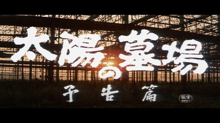映画『太陽の墓場』。大阪のドヤ街『釜ヶ崎』を描いた1960年の生々しい映画
