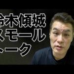 ◆鈴木傾城スモールトーク。ボトム・オブ・ジャパンの後日談、感想などの話