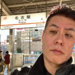 ◆名古屋を歩いてみた。かつてのドヤ街、栄、錦、そして様々な場所を見る