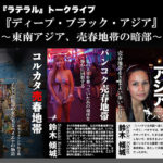 5月2日、予定通り大阪キタのトークライブハウス『ラテラル』でトークライブをやります