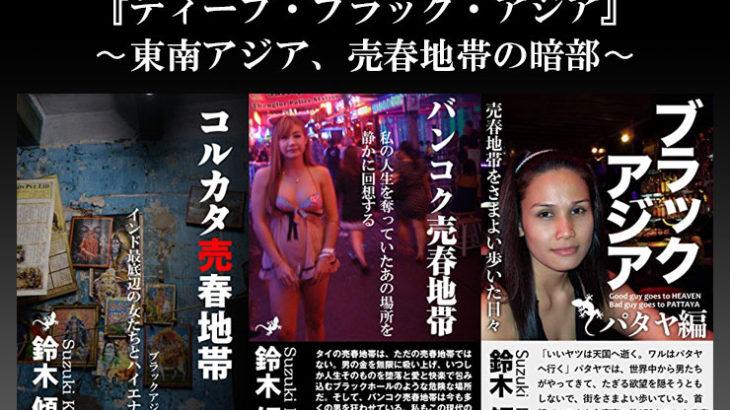 5月2日、大阪キタのトークライブハウス『ラテラル』でトークライブをやります