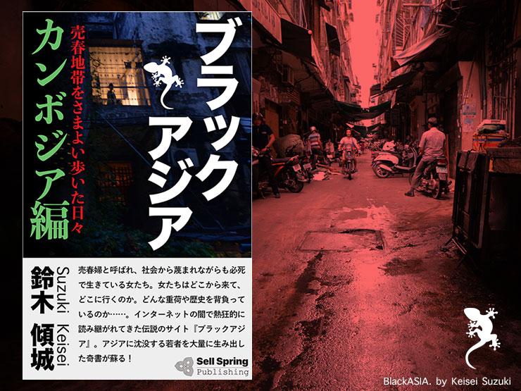 ブラックアジア:鈴木傾城