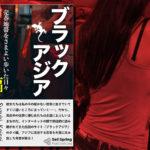 『ブラックアジア・タイ編 売春地帯をさまよい歩いた日々』電子書籍化