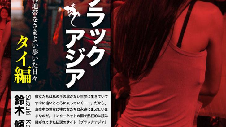 ◆フアランポーン駅に立っている下層の女。今もタイにはこんな女性がいた