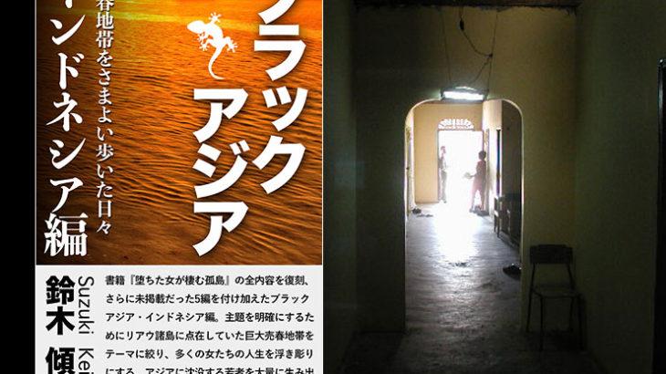 『ブラックアジア・インドネシア編 売春地帯をさまよい歩いた日々』電子書籍化