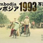 市来豊《いちき・ゆたか》氏のことと、電子書籍『カンボジア1993写真集』