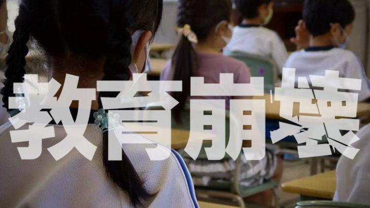 教育の荒廃も「経済格差」から生まれ、それが日本社会そのものを荒廃させていく