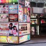 ◆国際イベントと風俗店の浄化はセットで行われる。今回は何が狙われたのか?