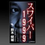 小説『スワイパー1999』と、その時代背景の解説について