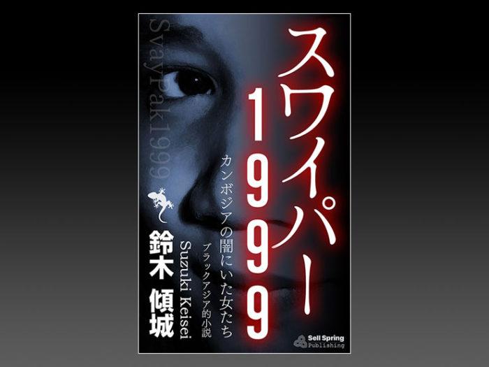 『小説 スワイパー1999』